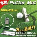 距離感パターマット【パター練習用マット】ロング3m!90cm幅【ゴルフ練習用品】ゴルフ練習マット【ゴルフ練習マット】…