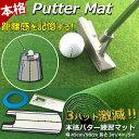 パターマット パター練習器具 距離感パターマット パター練習 マット ロング4m 45cm幅 ゴルフパター練習 ゴルフ練習用品 ゴルフ練習マット