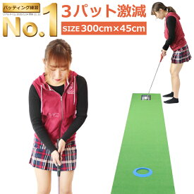 【圧倒的な高評価レビュー4.4点!】 3m Danact パターマット (長さ3m / 横幅45cm) 楽天ランキング1位 ゴルフ練習用品 ゴルフ練習マット パター練習マット