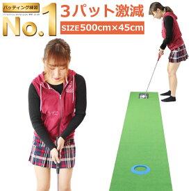 【圧倒的な高評価レビュー5点!】 5m Danact パターマット (長さ5m / 横幅45cm) 楽天ランキング1位 ゴルフ練習用品 ゴルフ練習マット パター練習マット ロング 5m