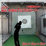 ゴルフ練習ネット