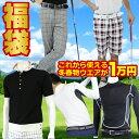 ゴルフウェア メンズ 福袋 パンツ2本 アンダーウェア2枚ポロシャツ1枚合計5枚10,000円