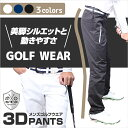 ゴルフウェア パンツ メンズ おしゃれ 大きいサイズ ゴルフパンツ ストレッチ 春夏 カラーパンツ S・M・L・XL ゴルフウエア