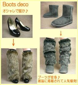 3足1080円対象商品 Boots deco ブーツアクセサリー ロングファー レディース フェイクファー トレンカ ブーデコ ブーツカバー
