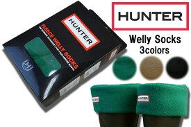 【送料無料】 ハンター HSS23658 ウェリーソックス HUNTER Welly Socks メンズ レディース 長靴 RAINBOOT レインブーツ レッグウォーマー Black・Green・Cocoa・ Lagoon Green・New Cahrcoal ///