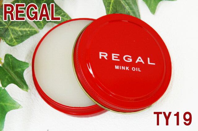 リーガル TY19 ミンクオイル 50g REGAL オイルレザー専用保護クリーム アフターケア シューケアケア用品 防水力 クリーム 保護