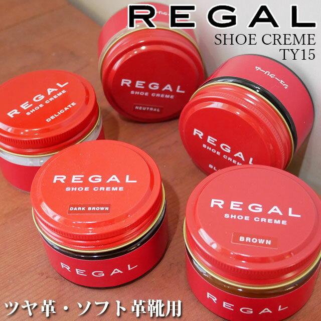 REGAL SHOE CREME TY15 ツヤ革用無色 ソフト革用 リーガル シューケア クリーム