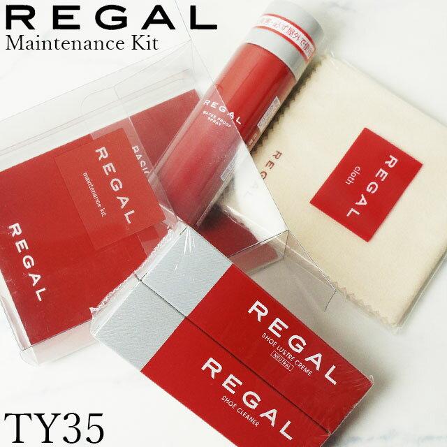 リーガル TY35 メンテナンスキット REGAL ファースト・シューケアセット シューケアキット ケア用品