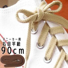 ライカ スニーカー用 石目平紐 90cm シューレース LEICA SHOE LACES 靴ヒモ 1足(2本入り) カジュアル シューケア 小物 アパレル ベージュ