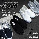 【送料無料】(一部地域除く)アサヒ ASAHI メンズ レディース ジュニア スリッポン 501 日本製 スニーカー キャンバス…