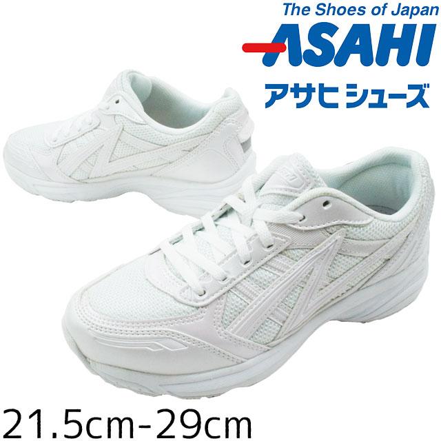 アサヒ ASAHI ジュニア メンズ レディース スニーカー KD72021 真っ白スニーカー ホワイトスニーカー 学童用品 通学 体育 運動靴