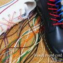 ロー引き 丸紐 120cm 靴紐 シューレース コーティングレース 靴ヒモ 替え紐 スニーカー カジュアルシューズ ショート…