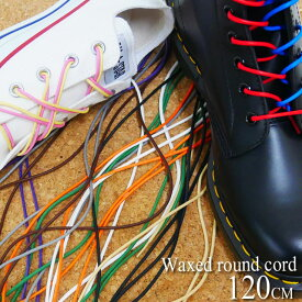 ロー引き 丸紐 120cm 靴紐 シューレース コーティングレース 靴ヒモ 替え紐 スニーカー カジュアルシューズ ショートブーツ 黒 茶色 白 Y.H.T evid