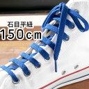 ライカ スニーカー用 石目平紐 150cm シューレース SHOE LACES 靴ヒモ 靴紐 1足(2本入り) ブルー 青
