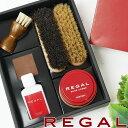リーガル REGAL シューケアセット シューケアボックス お手入用品 ブラシ クリーム ローション クロス 革靴 ビジネス…