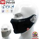 エヌリット N・rit スポーツマスク 洗えるマスク 冷感 スポーツ・クーリングマスク メンズ 在庫あり 即日出荷 冷感素材 抗菌消臭 速乾 …