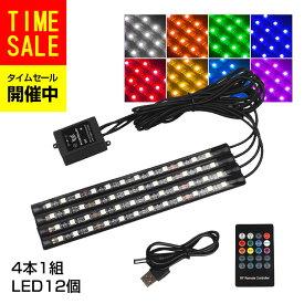 音楽に合わせて光る 車内イルミネーションライト LEDフロアライト ワンタッチ簡単取り付け 工具不要 選べるUSBかシガーソケット電源 フットライト レインボーカラー 7色 音声コントロール 音楽リズムライト