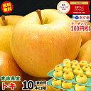 クーポンで200円引き!あす楽 送料無料 超希少トキ!青森 りんご 家庭用 トキ 10キロ箱りんご 訳あり 10kg箱 旬のもぎ…