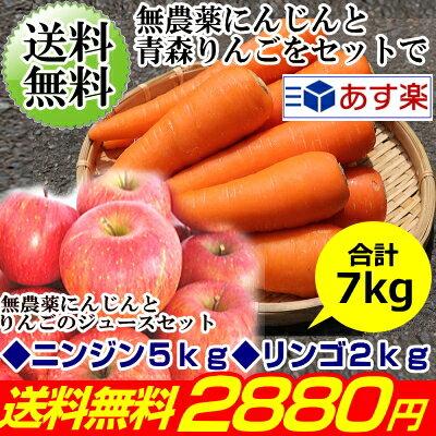 【送料無料】無農薬にんじんとりんごのジュース用セット(訳あり)ニンジン5キロとリンゴ2キロ鮮度保持袋プレゼント★無農薬にんじんとりんごのセット期間限定&数量限定販売加工・ジュース用りんごの品種は選べます!4589677184382
