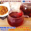 あす楽【送料無料】青森県産『香(かおる)』ごぼう茶 80g(約165杯分) ごぼう ごぼう茶 国産 ゴボウ ゴボウ茶 牛蒡 牛蒡…