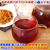 スーパーセール限定!!【送料無料』青森県産『香』ごぼう茶ごぼうが香る美容健康茶