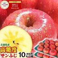 青森りんごサンふじ10キロ箱