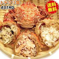 青森県産陸奥湾トゲクリ蟹オス1キロ