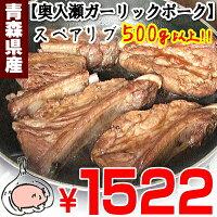 【にんにくを食べて育った贅沢豚】『奥入瀬ガーリックポーク』スペアリブ500グラム以上ANA国際線ファーストクラス機内食にも採用された青森の最高級豚