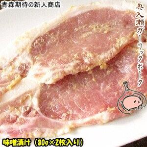 【にんにくを食べて育った贅沢豚】『奥入瀬ガーリックポーク』ANA国際線ファーストクラス機内食にも採用された青森の最高級豚肉ガーリックポークの味噌漬け