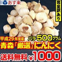 青森県産にんにくバラ400g送料無料