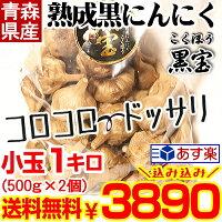 青森黒にんにく黒宝小玉1キロ3890円
