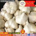 あす楽【送料無料】青森 にんにく 福地ホワイト六片種10kg国産トップブランド青森『厳選』にんにく10キロ Mサイズ以上…