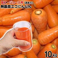 無農薬にんじんエコにんじんジュース用10キロ