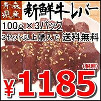 【レバ刺し用ではございません】鮮度保証!青森県産の牛生レバー!