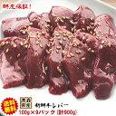 【送料無料】レバ刺し用ではございません!牛レバー 100g×9パック(計900グラム)鮮度保証!青森県産の牛レバー!便…