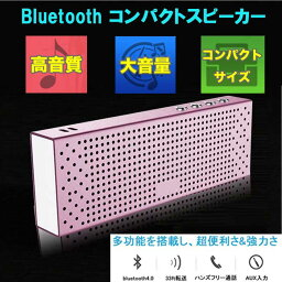 ※※支持供支持Bluetooth音箱高質量聲音iPhone7的藍牙音箱智慧型手機大音量重低音音箱電視使用的無線音箱PC Android AUX的立體聲喇叭小型車漂亮的電視戶外手提式