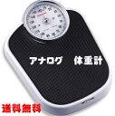【送料無料】アナログ/ヘルスメーター/体重計/シンプル/機械式/ダイエット/健康器具/電池不要でいつでもどこでも簡単に量れるコンパクトなアナログ体重計