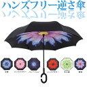 逆さ傘 傘 さかさま傘 自立 逆さに開く傘 超撥水 雨& 高密度 長傘 逆傘 日傘 UVカット 逆向き 逆さまの傘 ジャンプ ボ…