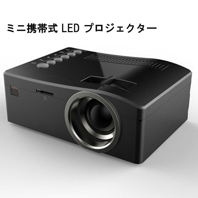 激安【スーパーセール】ミニ Led プロジェクター家庭用Mini Projector、軽量、携帯式