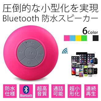 ※정형외 우편※방수 흡반식 Bluetooth 스피커 방수형 무선 블루투스 iPhone iPad 스마트폰한즈후리스피카 Bluetooth 블루투스 iPhone iPhone7 스마트 폰 무선 BBQ 바비큐 캠프 욕실 샤워