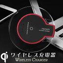 メール便送料無料 充電パッド ワイヤレス充電器 スマホ iPhone8 iPhoneX Samsung Gal...