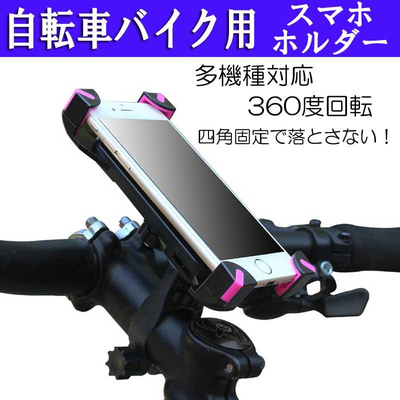※定形外送料無料※スマホホルダー バイク スマホ ホルダー 自転車 自転車ホルダー スマホ ホルダーiPhone 7 プラス iPhone SE iPhone 6s iPhone6s Plus車載ホルダー Xperia Z4 Z5 バイクホルダー モバイルホルダー自転車 全機種対応 ホルダー