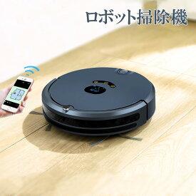 掃除機 ロボット掃除機 ロボットクリーナー 自動充電 センサー感知 リモコン付 お掃除ロボット アプリ操作 Wi-Fi モード付フローリング カーペット 真空洗浄機能 段差感知 落下・衝突の防止 スマート 送料無料