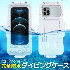 PULUZ ダイビング用防水ケース iPhoneケース 水深 45m 完全防水 ダイビング 水中カメラ 防水 360° 防塵 対衝撃 IPX8認定 マリンスポーツiPhone11 iPhone X iPhone 8 7 iPhone 6s iOS13.0 2021 メール便送料無料