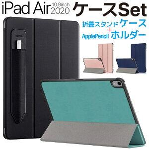 セット商品 iPad Air 4 10.9インチ ケース ApplePencil ケース セット プレゼント iPadケース タッチペンケース 2021 ちょいプレ 軽量 メール便送料無料