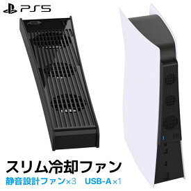 PS5 PlayStation5 冷却ファン 周辺機器 背面 クーリングファン 排気 静音 両対応 放熱 スタイリッシュ 冷やすスリム コンパクト ブラック クーラー おうち時間 プレステ5 簡単装着 定形外便送料無料
