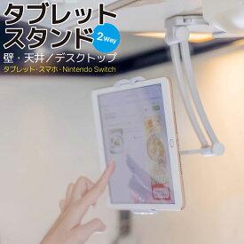 タブレット キッチン ホルダー 学習用 キッチン タブレットホルダー iPadスタンド 11インチまで対応 2WAY 壁掛け アームスタンド 卓上 寝ながら 滑り止め 折りたたみ 会議 レシピ 角度調整