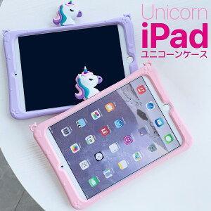 ipadケース キッズ iPadケース キッズ ユニコーン ipad ケース かわいい シリコン ストラップ付き 子供 スタンド付き キズ防止 衝撃吸収 iPad 9.7インチ 10.2インチ mini4/mini5/2019 2020 Pro11 Air4 10.9 ピン