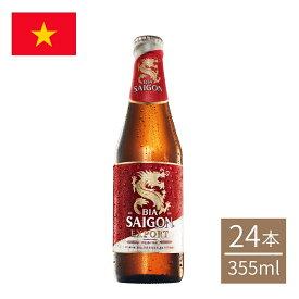 ベトナム サイゴンビール瓶 355ml 24本入 クラフトビール 世界のビール 海外ビール ビール ベトナムビール vietnam beer