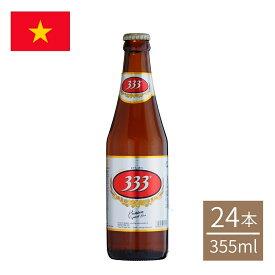 ベトナム 333ビール瓶 355ml 24本入 (バーバーバー瓶) クラフトビール 世界のビール 海外ビール ビール ベトナムビール vietnam beer